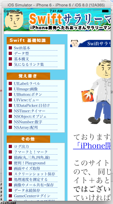 UIWebViewのサンプル画像